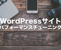 WordPressサイトの性能を引き出します WordPressサイトパフォーマンスチューニング