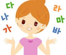 韓国語をわかりやすく、日本語で説明します 日本人の感覚で韓国語レッスン、一緒に勉強してみませんか?