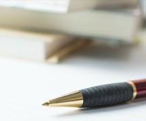 ブログ記事執筆致します 読者様に情報を届けたいブログ運営者様をお助けします!