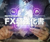 FXの強化法教えます FX取引を始めたい、悩んでいるあなたへ