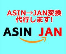 ASIN-JAN/EAN変換(取得)を代行します PA-APIでのJAN/EAN取得ができなくなった方にお薦め