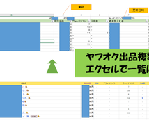 ヤフオク出品情報をエクセルに取り込みます ヤフオクで出品されている方(特に出品数の多い方)