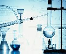 化学領域の相談全般承ります 化学関連の現象で悩んでいる方へ
