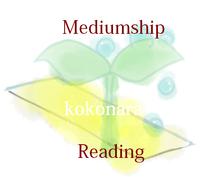 ■お試し無料☆Mediumship reading■霊感カード占い