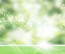 浄化の光【プロによるエネルギーメンテナンス】します エネルギーが枯渇している方【ヒーリング+エネルギーチャージ】