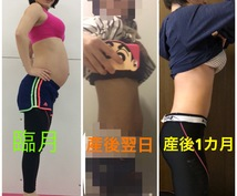 産後ダイエット完全攻略法‼︎PDFで提供します これで私は妊娠前より痩せました‼︎