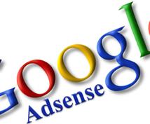 グーグルアドセンスのアカウント取得サポートします これからネットで稼ぎたい方必見です。