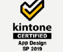 kintoneのアプリ作成、運用サポートを行います kintone認定資格保有者がサポート致します!