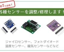 購入したセンサーのキャリブレーションします IoTの時代に必須!磁気、温度、ジャイロなど対応可能!