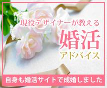 婚活サイトのプロフィール添削します 自身も成婚!デザイナーならではの視点であなたを魅力的に!