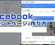 フェイスブックのイベント作成方法を丁寧に教えます フェイスブックのイベントページを作ったことがない方へ