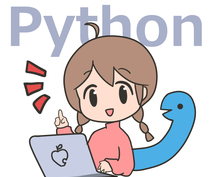 Pythonコードの添削・アドバイスいたします 【初心者大歓迎】些細なことでもお気軽にご相談ください!