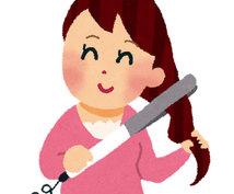 初心者向けのヘアセット、シンプルな整え方教えます 美容師免許保持、経験者が初心者向けの簡単なアレンジ教えます