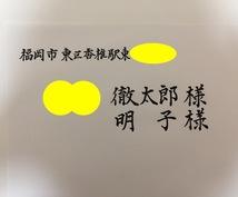 宛名書き、メッセージ書きペン又は筆で代筆します 手書きの字が必要な方、お手伝いさせてください!!