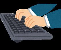 文書作成・資料作成・データ入力代行します 普段パソコンを使う仕事をしているので文書入力が得意です
