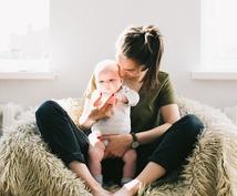 お母さんの育児のお悩み一緒に解決します 育児相談 正しい子どもへの関わり方 夫婦での育児