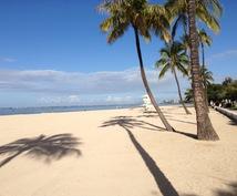 オアフ島の旅、お手伝いします ツーリストの視点で選んだハワイのお勧め!
