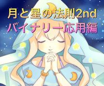 月と星の法則セカンド2バイナリー応用編となります 先着20名様で締め切りとなります。残り17名!!