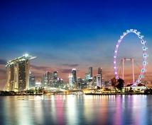 シンガポール満喫の鉄板プランご提供します 8年の在住経験者だからこそのポイント伝授