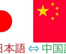 日本語⇔中国語翻訳します 現地馴染み言葉で翻訳する、原文フォーマット合わせサービスある