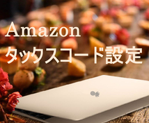 Amazon軽減税率アマゾン設定代行します アマゾン面倒なAmazonタックスコード設定、スピード仕上げ