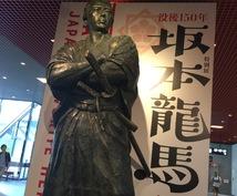 最近歴史好きになった方へ。史跡巡りプラン作ります 〜都内または京都日帰り旅!幕末維新と美味しいグルメ編〜