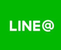 あなたの要望に合わせて【LINE@】を開設します 既存顧客への情報発信・関係作り・リピーター化対策にオススメ★