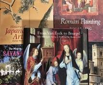 美術史&芸術案内をいたします 日本&西洋美術に関する美術館や芸術書をご紹介いたします