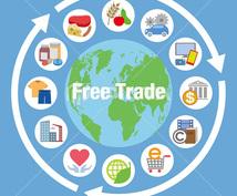 FTAによる関税免除のためアドバイスをします 輸出入でかかる関税を減らして、利益をアップしましょう!