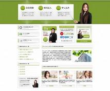 WordPressによるホームページをワンコインで制作します!!