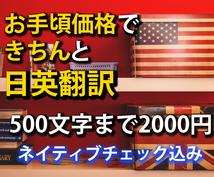 2000円/500文字【日⇒英翻訳】します お手頃価格!素早くでもきちんと日英翻訳☆ネイティブチェック込