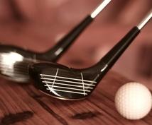 ゴルフがタダで出来る裏ワザ教えます ゴルフ仲間にも喜ばれるお得な裏ワザをご提供!