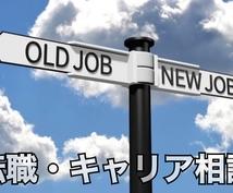 10代〜20代向け!転職支援!面接対策いたします 実際に年間400人を面接する人事担当がキャリアアドバイス!
