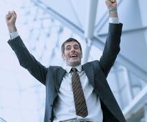 金運や仕事運をあげます お仕事で成功したい、もっと利益を得たいあなたへ