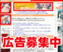オタク系WEBサイトへの1週間(7日間)広告掲載