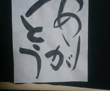 看板・メニューなど美文字で毛筆で書かせて頂きます 綺麗な文字が書けないとお悩みの方&手書きにこだわりたい方へ