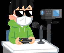 ゲーム実況の収益化アドバイスします ゲーム実況歴10年の経験から、収益化の方法をアドバイス。