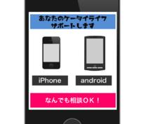 iPhone/スマホの操作、初期設定、おすすめアプリなどわかりやすく教えます!