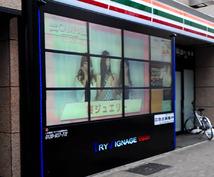 あなたの新しいサービスを大型スクリーンで広告!!