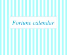 あなただけのオリジナル運勢カレンダーをお届けします 四柱推命で、あなたの時期とタイミングを読み解きます!