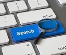 調べもの・ネット検索代行→ネットで情報を集めます あなたの代わりにインターネットで調査し情報をまとめます。