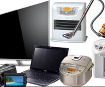 家電を買われる方間違いなく安くやりかた教えます 電化製品を買い変えや、購入を考えている方 オススメです!