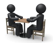 地方公務員の面接対策(社会人向け)を教えます 元市役所職員の人事経験者だから分かる、面接の採用基準
