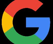 Googleショッピングの相談~feed制作します 。初歩的な相談でしたらまとめてこの価格で大丈夫です。