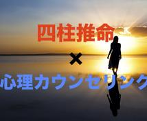 四柱推命×心理カウンセリングで鑑定いたします 未来の幸せに向けて今すべきことをお伝えします!