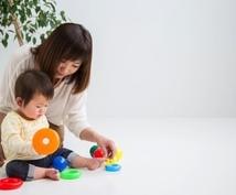 子育ての悩みを元保育士が相談にのります 子どもの困った行動の意味を知り、親子でハッピーに!