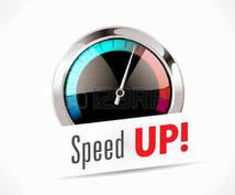 サイトの速度を上げます サイト表示速度を向上させて検索順位を上げやすくします!