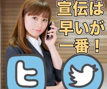 ツイッター独占宣伝です。強いアカウントを使って、あなたが宣伝したいサービスを3日独占宣伝します!