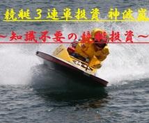 競艇3連単を投資に変える舟券術を伝授します 競艇3連単でローリスクで勝つための舟券術がここにあります