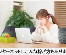 副業で初心者が|絶対に失敗しない方法教えます インターネットで時給千円超えの自宅副業パート紹介します